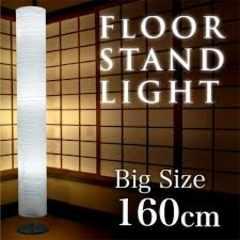 ビッグサイズ160cm♪和風 丸型 間接照明 フロアライト ランプ スタンドライト