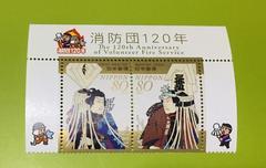 H25. 消防団120年 ★80円切手×2枚★題字あり★未使用