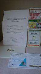 懸賞当選☆リンベルWEBカタログギフト☆申込期限3/10※WEB限定e-ギフト�@