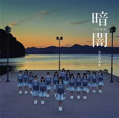 STU48「暗闇」劇場盤 CD 未開封