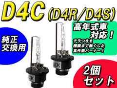 HID D4C(D4R/D4S)8000K高年式車対応 交換用バーナー