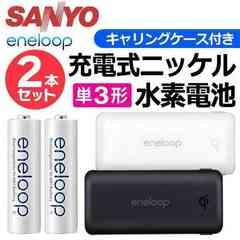 単3形eneloop10個 エネループ HR-3UTGA 充電池 N-WL01S
