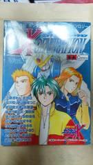 ガンダムX パロディアンソロジー Xジェネレーション vol.1 ガロード ウィッツ ロアビィ