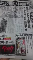 ■非売品■ベルセルク BERSERK2017年6月23日白泉新聞 三浦健太郎