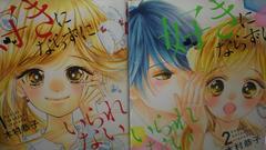 好きにならずにいられない★全2巻★木村恭子