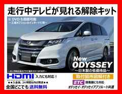 HDMI対応■オデッセイ RC1〜2■走行中TV視聴キット