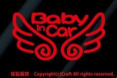 Baby in Car 天使の羽ステッカー(eb赤/ベビーインカー