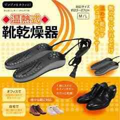 温熱式 電動くつ乾燥機 シューズドライヤー 靴乾燥器
