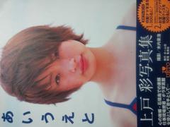 少女のような顔をした今から15年前の上戸彩写真集「あいうえと」
