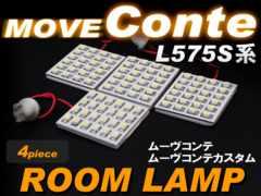 ムーヴ コンテ L575S LED 96発 ルームランプ 4個セット MOVE conte