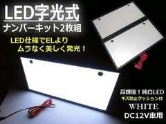 送料無料!LED字光ナンバープレート2枚組/EL以上!激白美発光!