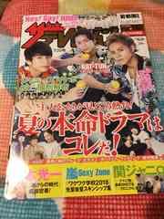 ザテレビジョン 2018/7/14→20 KAT-TUN 表紙切り抜き