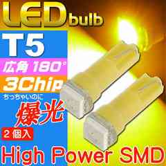 LEDバルブT5アンバー2個 3chip内蔵SMDメーター球 as10197-2