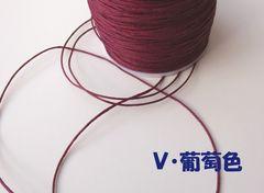 ワックスコード1�o径10m(V・葡萄色)