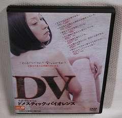 -d-.[DV ドメスティック・バイオレンス]DVD