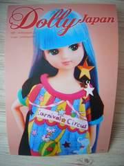 Dolly Japan ドーリィ ジャパン 非売品 ポストカード