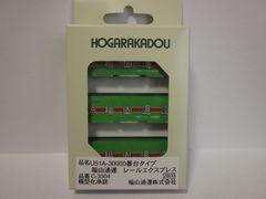 HOGARAKADOU 福山通運 レールエクスプレスコンテナ