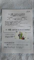 『ゆず』☆非売品クオカード☆伊藤園お〜いお茶2018★未使用★