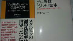 プロ野球もしも読本・ヒーロー伝説の真実2冊セット(送料込500円)