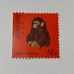 北朝鮮赤猿切手未使用