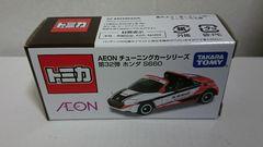 AEON・チューニングカーシリーズ第32弾・ホンダ・S660