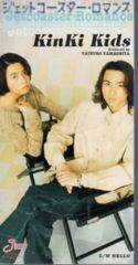 ◆8cmCDS◆KinKi Kids/ジェットコースター・ロマンス