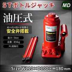 油圧ジャッキ 標準型 ボトルジャッキ 安全弁付 5トン