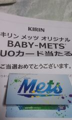 キリンメッツBABY-METS QUOカード当選品(嵐 松潤サン・大野サン・相葉サン)�A