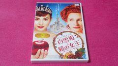 白雪姫と鏡の女王 DVD