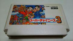 FC/スーパーチャイニーズ3【メンテ済み】★送料140円★
