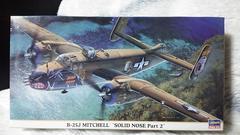 ハセガワ1/72  B-25J  ミッチェル  'ソリッドノーズパート2'