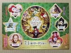映画『アリス・イン・ワンダーランド 時間の旅』ステッカー5枚◆