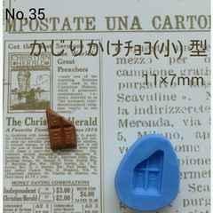 スイーツデコ型◆かじりかけチョコ(小)◆ブルーミックス・レジン・粘土
