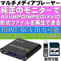 純正ナビでSD USBメモリ 動画 音楽 再生プレーヤー AV-HD03max69