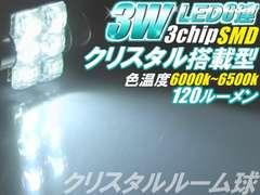 1個)白$3WハイパワークリスタルルームランプLED 120ルーメン スイフト パレット MRワゴン
