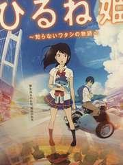 日本製正規版 映画 ひるね姫〜知らないワタシの物語〜 Blu-ray