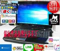 ブラック☆FMV-AH550☆SSD交換可☆最新Windows10搭載☆
