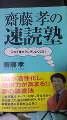 ★送込み♪齋藤孝の速読塾