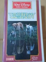 三匹荒野を行く ディズニービデオテープ日本語吹替版
