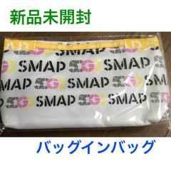 新品未開封☆SMAP SHOP 50 GO SMAP★バッグインバッグ