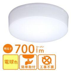 LED シーリングライト 小型 100W相当 電球色700lm
