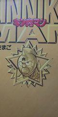 【送料無料】キン肉マン 文庫版 全18巻完結セット《アニメ漫画》