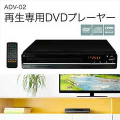 再生専用DVDプレーヤー「送料無料」