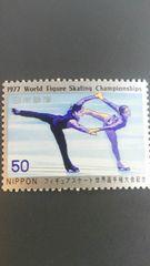フィギュアスケート世界選手権大会記念50円切手1枚新品未使用品