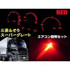 送料無料!三菱ふそうスーパーグレート/エアコンパネル照明LED/赤