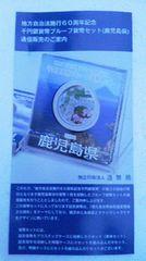 地方自治方施行60周年千円銀貨幣プルーフ貨幣セット鹿児島県カタログ