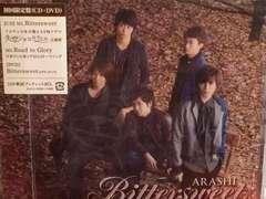 激安!超レア!☆嵐/Bittersweet☆初回盤/CD+DVD☆新品未開封!☆