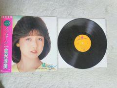 LP レコード 倉沢淳美 メッセージ1 '84 帯 ピンナップ付 わらべ かなえ