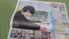 2018.6.9 日刊スポーツ新聞「西畑 大」ラスト�@枚