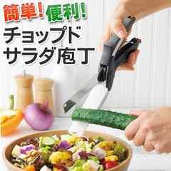 送料無料 まな板要らずのフードカッター チョップドサラダ包丁